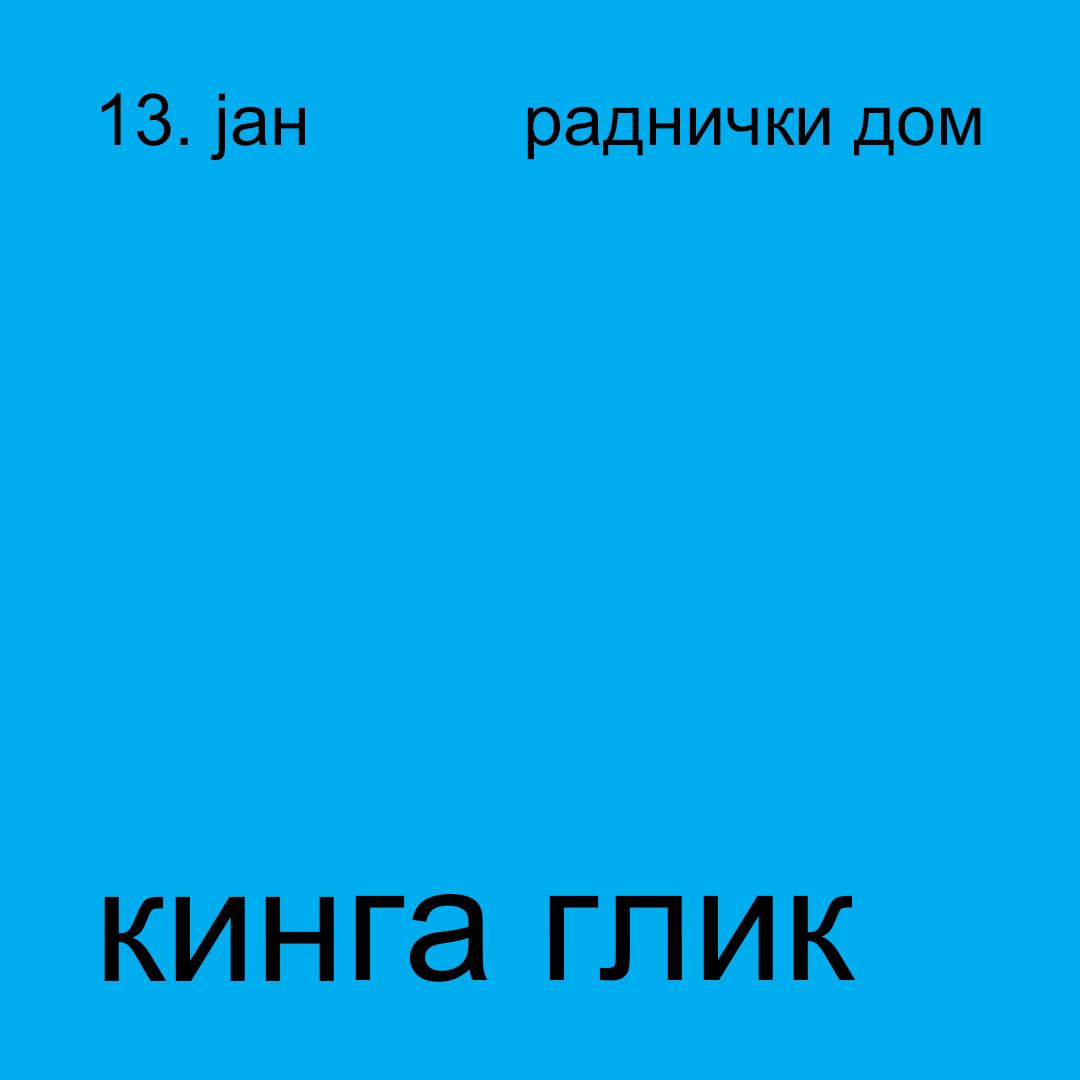 кинга глик